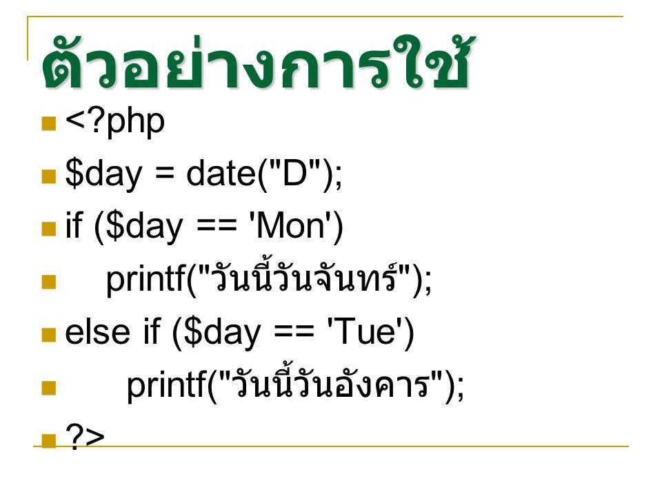 ตัวอย่างการใช้ < php $day = date( D ); if ($day == Mon )