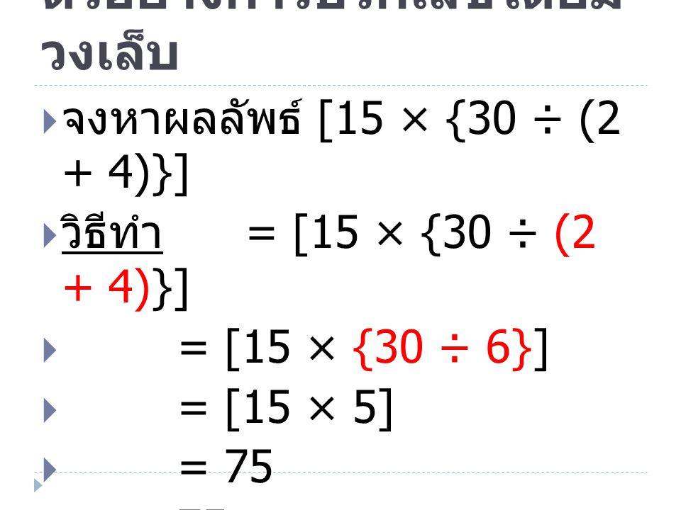 ตัวอย่างการบวกเลขโดยมีวงเล็บ