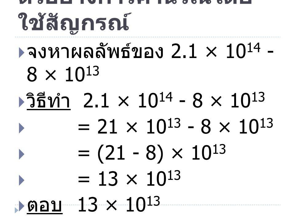 ตัวอย่างการคำนวณโดยใช้สัญกรณ์