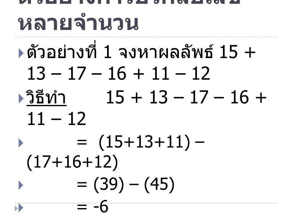 ตัวอย่างการบวกลบเลขหลายจำนวน