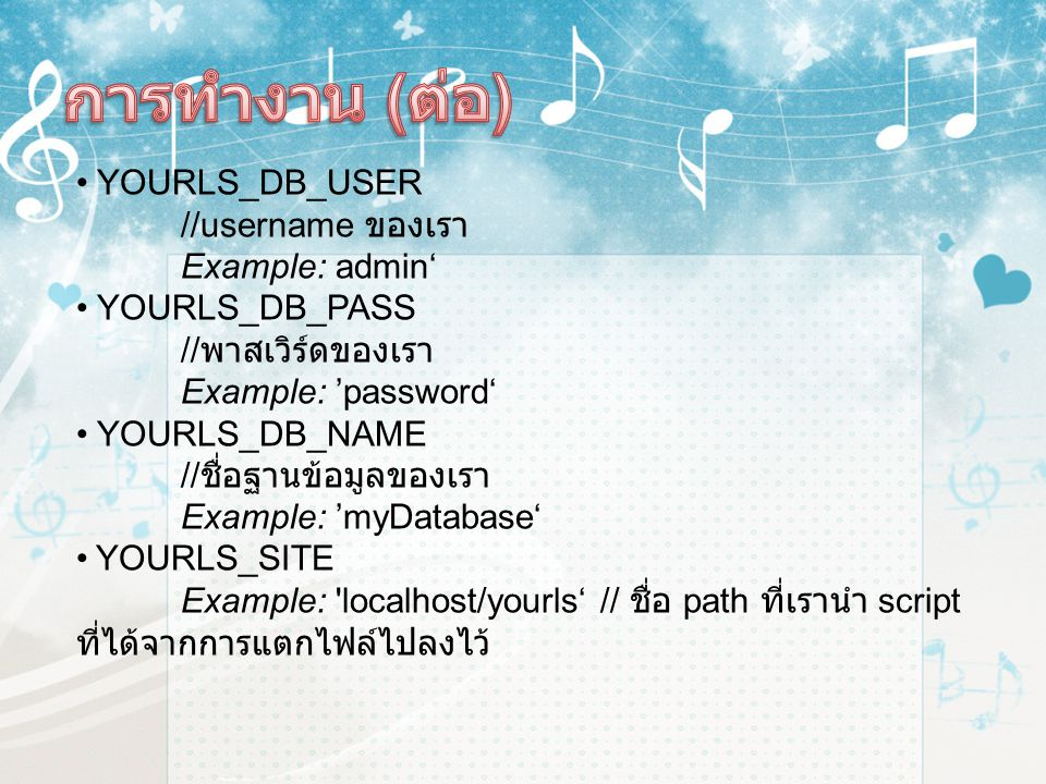 การทำงาน (ต่อ) YOURLS_DB_USER //username ของเรา Example: admin'