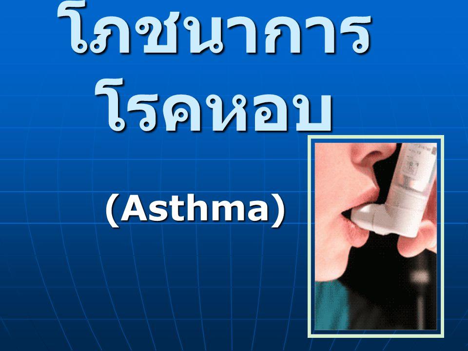 โภชนาการโรคหอบ (Asthma)