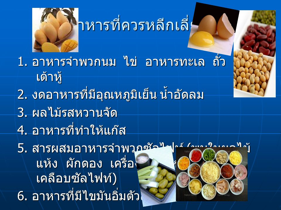 อาหารที่ควรหลีกเลี่ยง