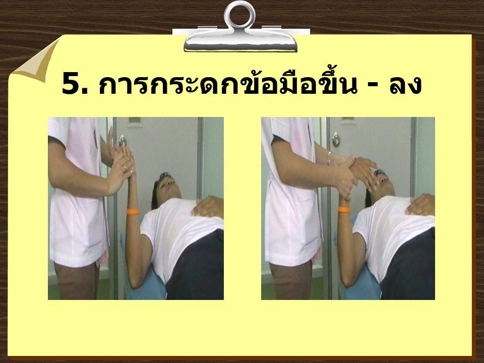 5. การกระดกข้อมือขึ้น - ลง