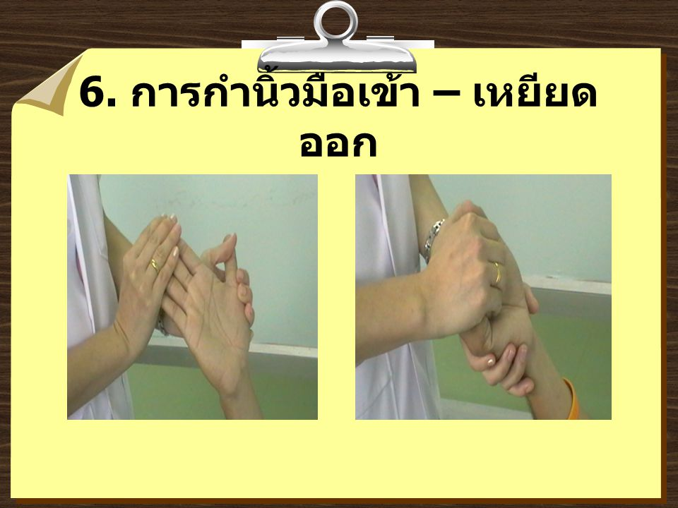 6. การกำนิ้วมือเข้า – เหยียดออก
