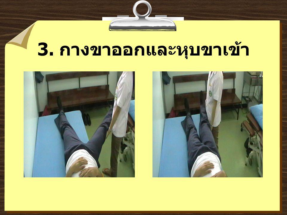 3. กางขาออกและหุบขาเข้า