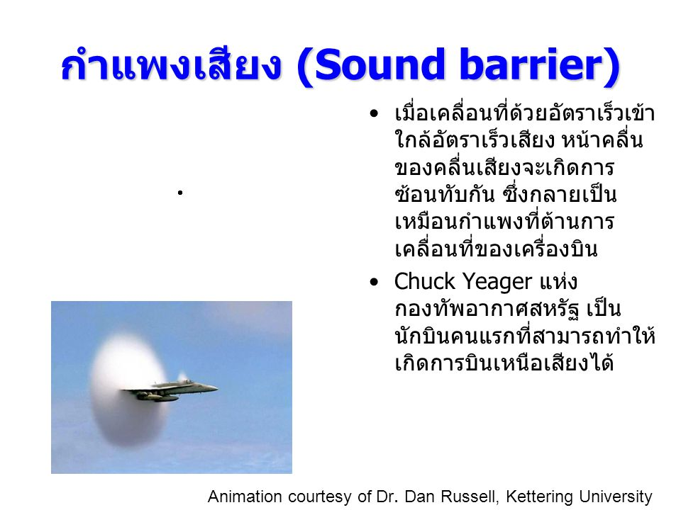 กำแพงเสียง (Sound barrier)