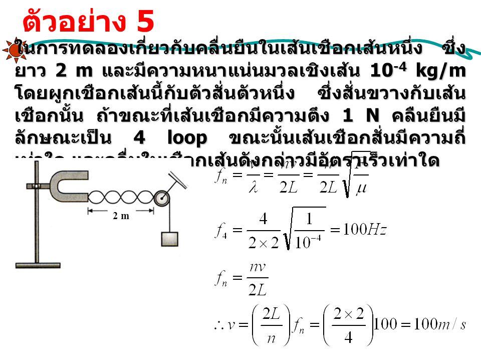 ตัวอย่าง 5