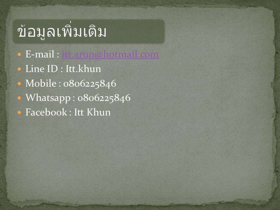 ข้อมูลเพิ่มเติม E-mail : itt.arun@hotmail.com Line ID : Itt.khun