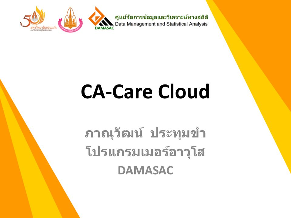 ภาณุวัฒน์ ประทุมขำ โปรแกรมเมอร์อาวุโส DAMASAC