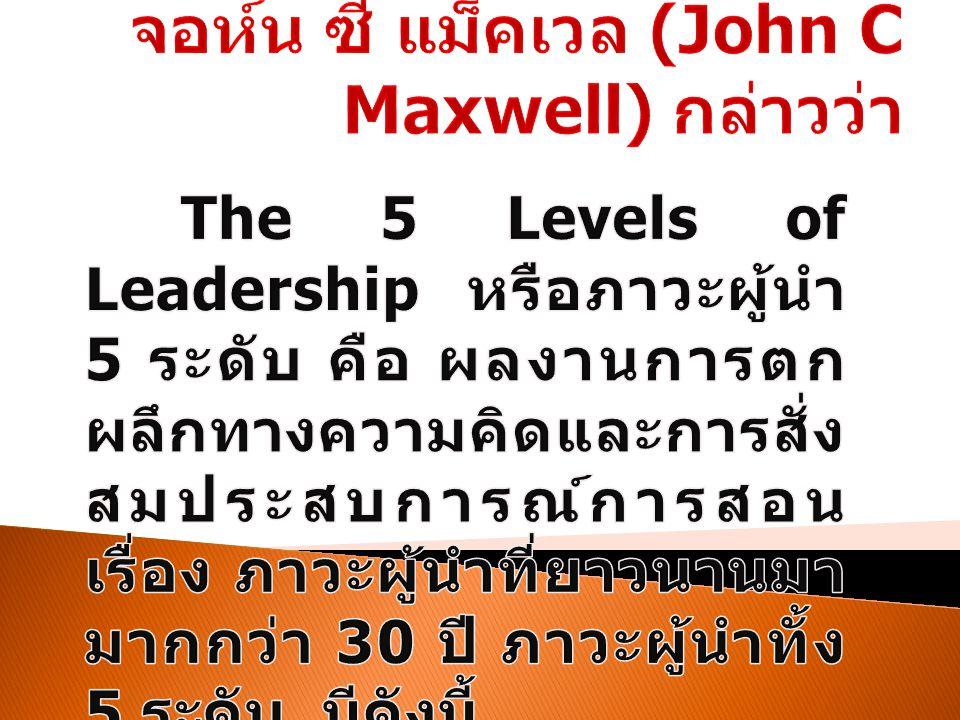 จอห์น ซี แม็คเวล (John C Maxwell) กล่าวว่า