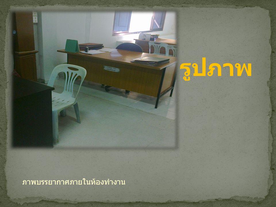 รูปภาพ ภาพบรรยากาศภายในห้องทำงาน