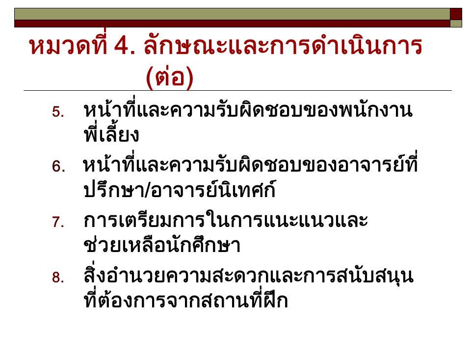 หมวดที่ 4. ลักษณะและการดำเนินการ (ต่อ)