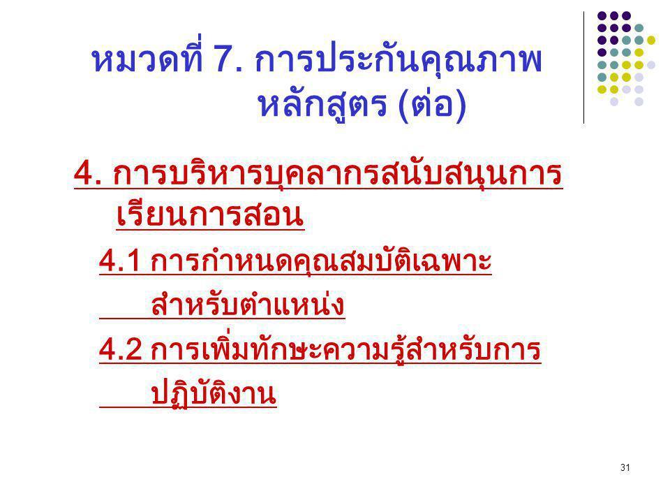 หมวดที่ 7. การประกันคุณภาพ หลักสูตร (ต่อ)