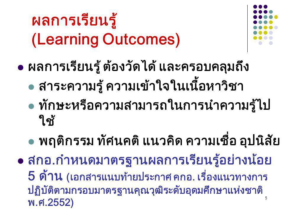 ผลการเรียนรู้ (Learning Outcomes)