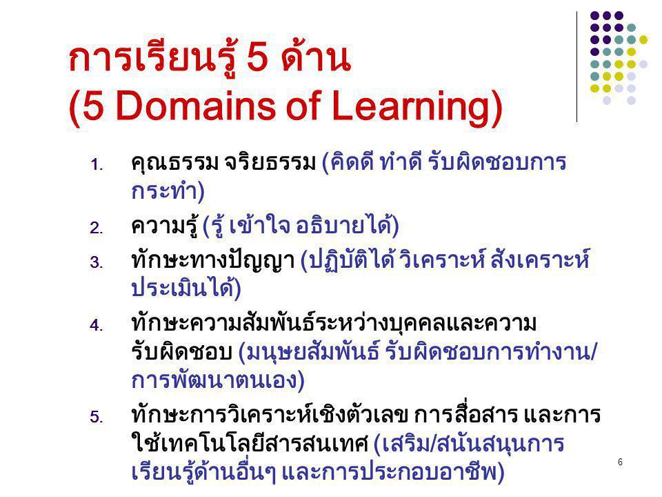 การเรียนรู้ 5 ด้าน (5 Domains of Learning)