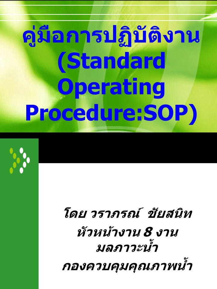 คู่มือการปฏิบัติงาน (Standard Operating Procedure:SOP)