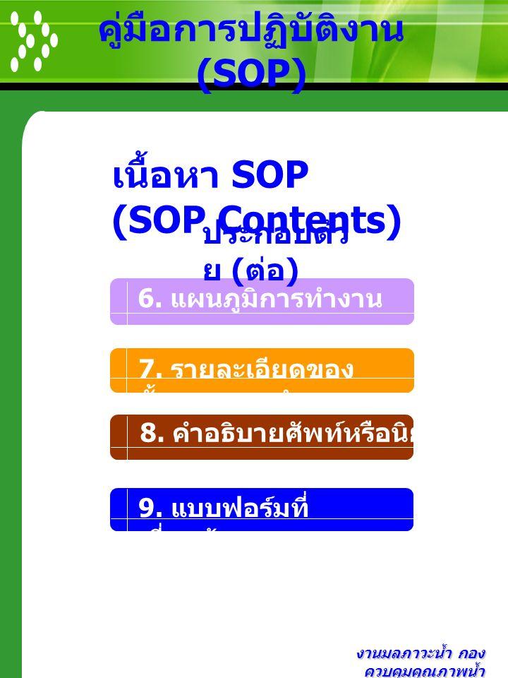 คู่มือการปฏิบัติงาน (SOP)