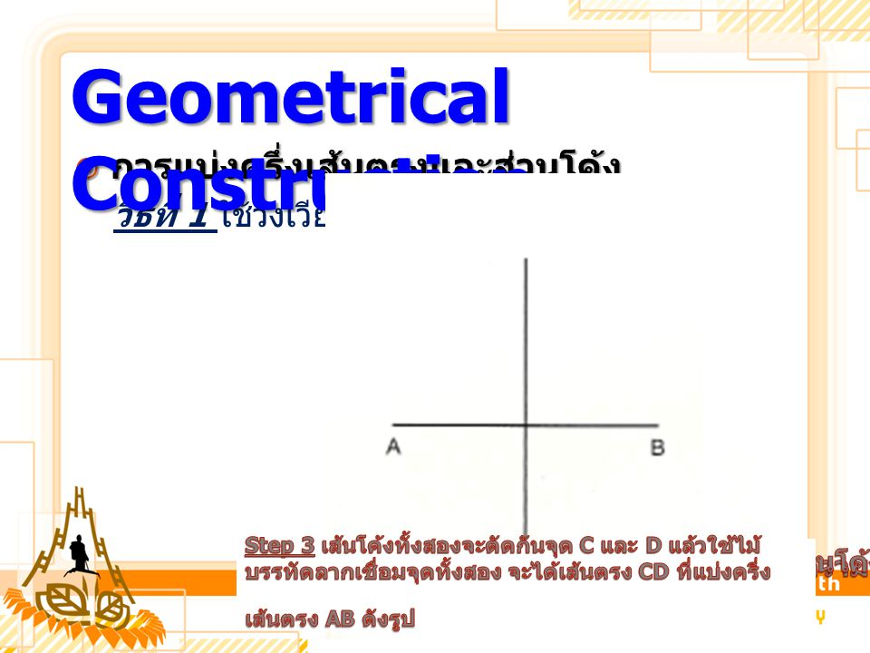 Geometrical Construction