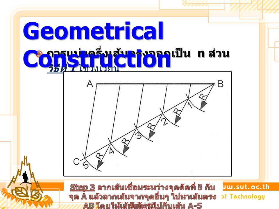 Step 1 ลากเส้น BC ทำมุมใดๆ กับเส้นตรง AB