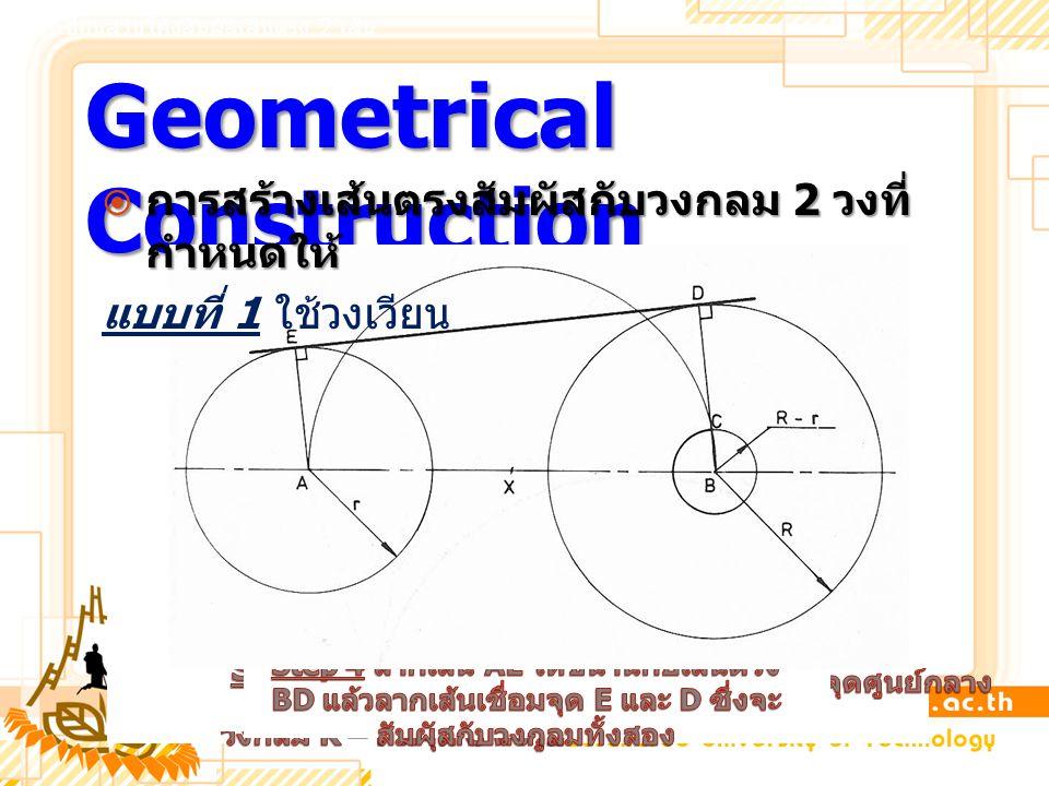 Step 3 ลากเส้นเชื่อม BC ไปตัดกับวงกลมที่จุด D