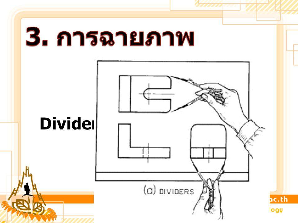 3. การฉายภาพ Dividers