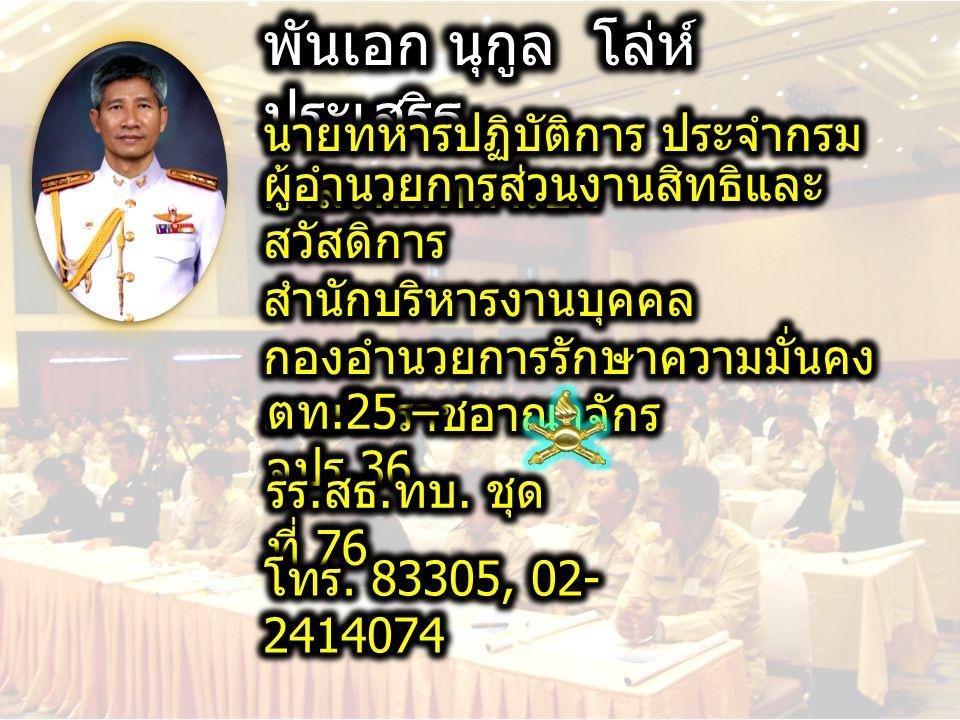 พันเอก นุกูล โล่ห์ประเสริฐ