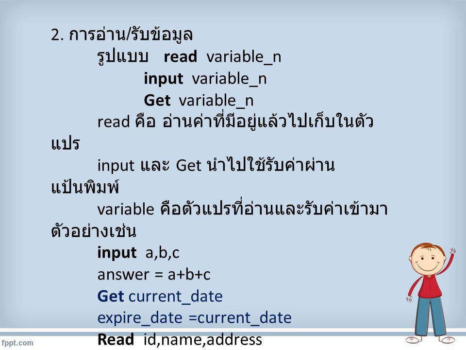 2. การอ่าน/รับข้อมูล รูปแบบ read variable_n. input variable_n. Get variable_n. read คือ อ่านค่าที่มีอยู่แล้วไปเก็บในตัวแปร.