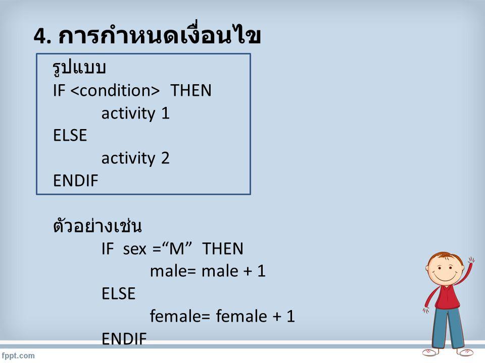 4. การกำหนดเงื่อนไข รูปแบบ IF <condition> THEN activity 1 ELSE