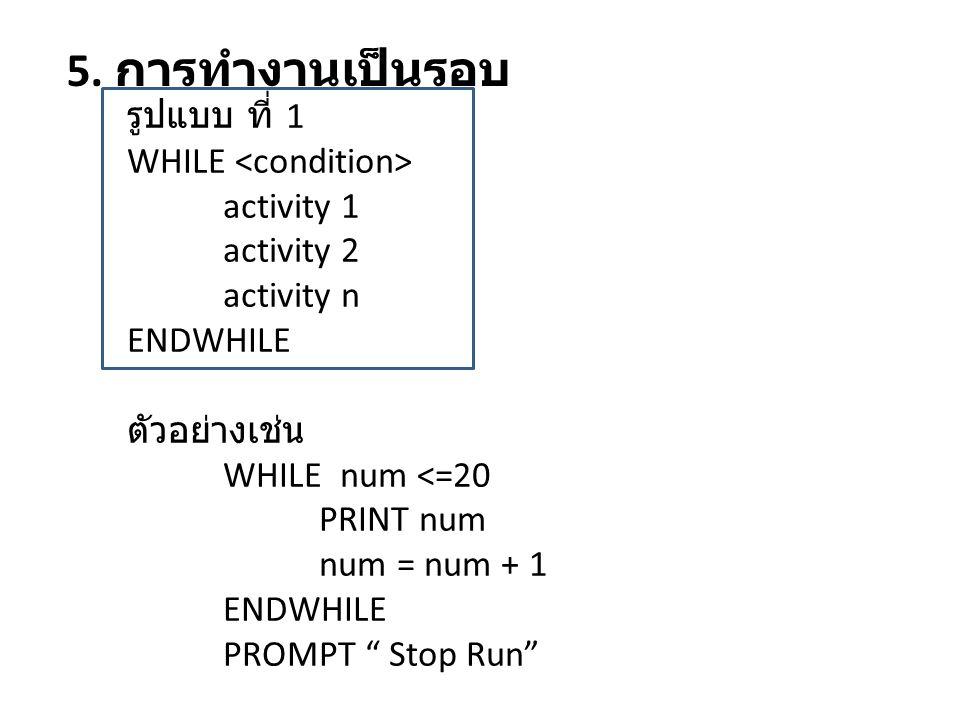 5. การทำงานเป็นรอบ รูปแบบ ที่ 1 WHILE <condition> activity 1