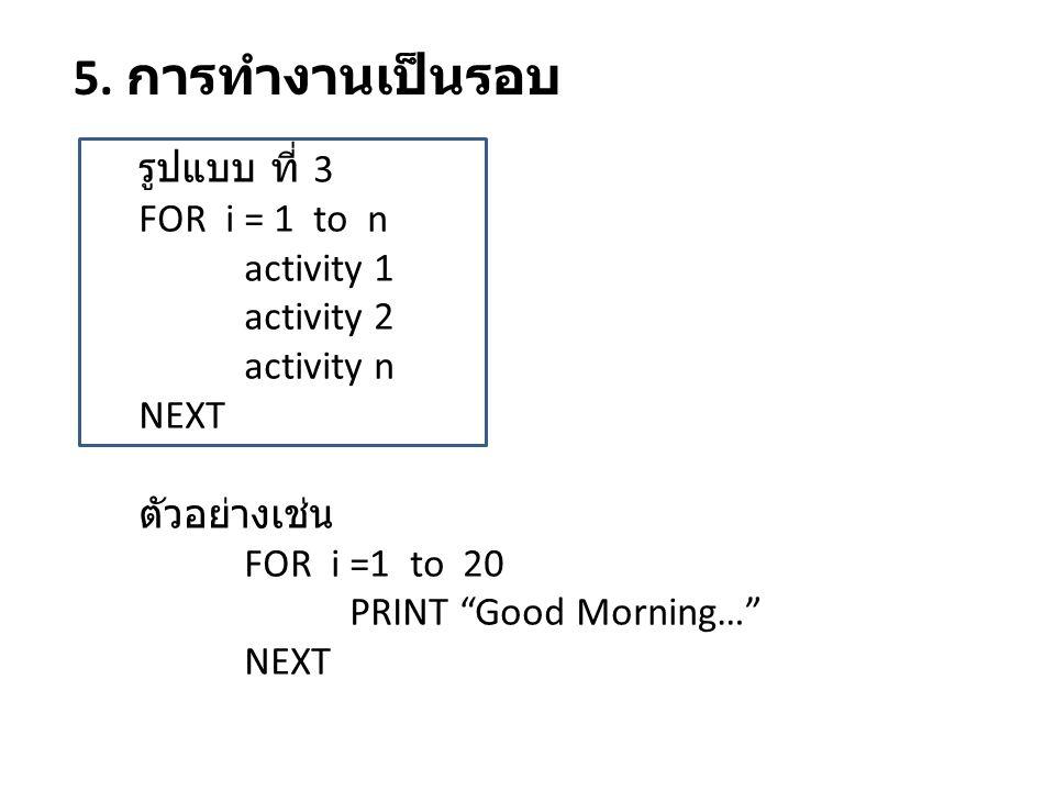 5. การทำงานเป็นรอบ รูปแบบ ที่ 3 FOR i = 1 to n activity 1 activity 2