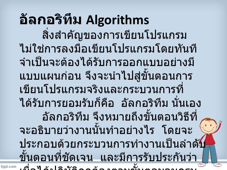 อัลกอริทึม Algorithms