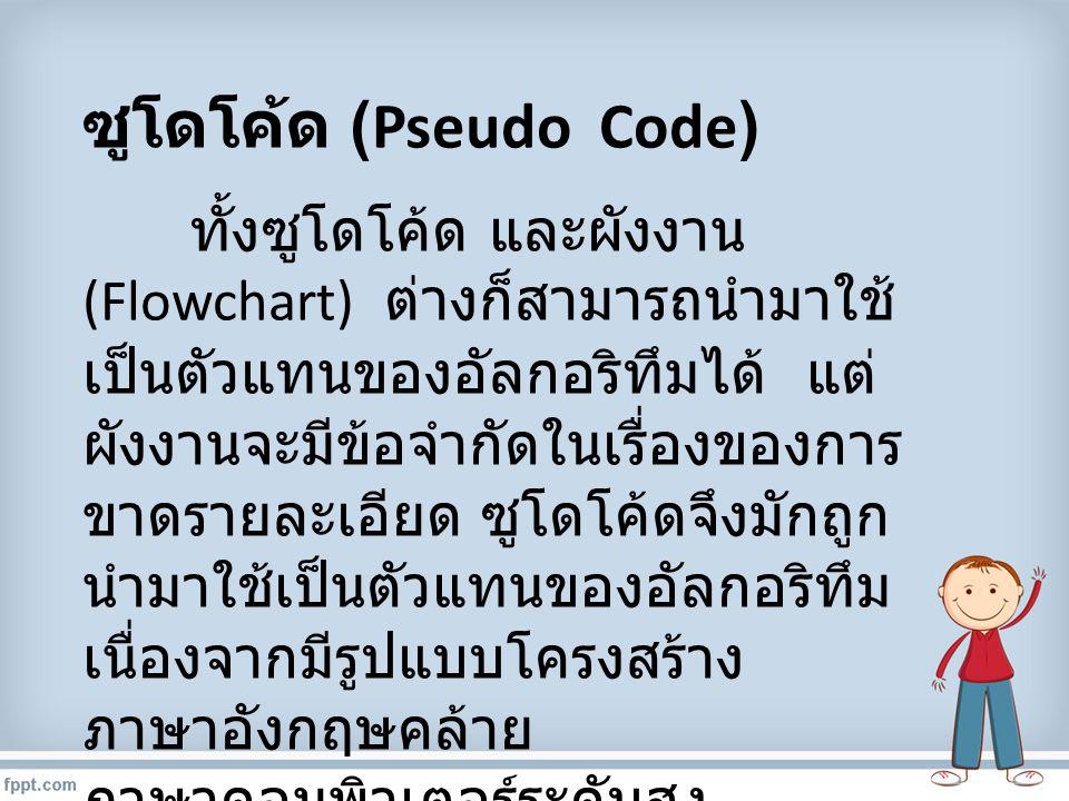ซูโดโค้ด (Pseudo Code)