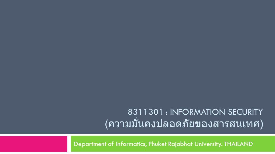 8311301 : information security (ความมั่นคงปลอดภัยของสารสนเทศ)