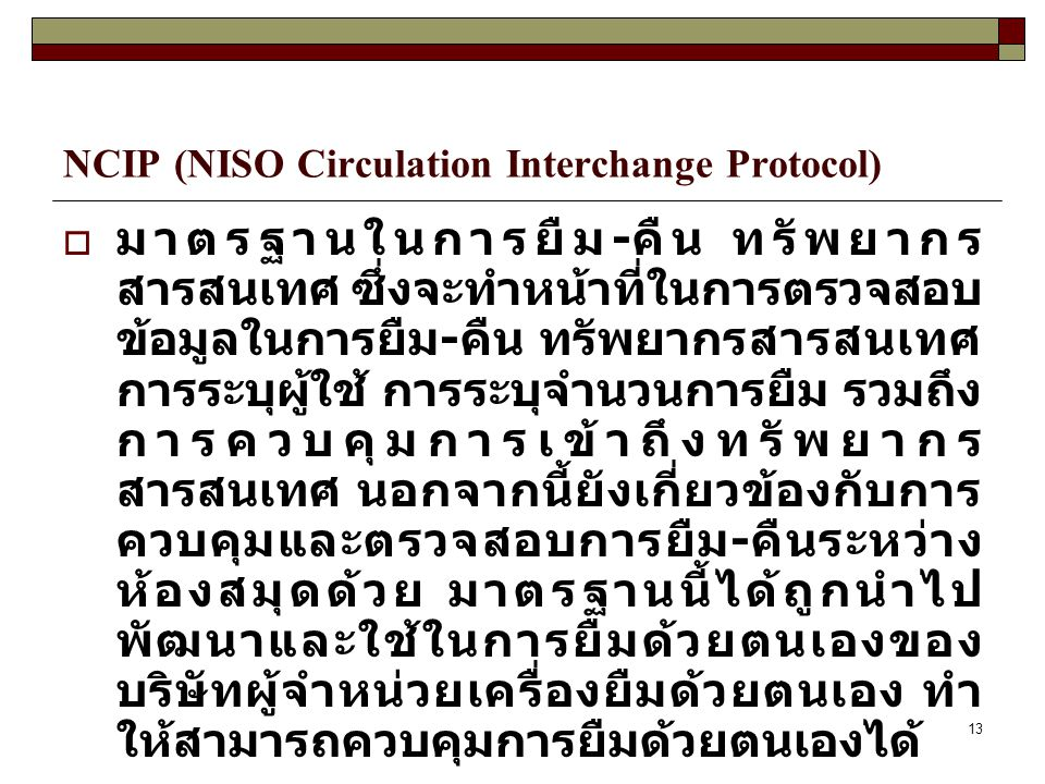 NCIP (NISO Circulation Interchange Protocol)