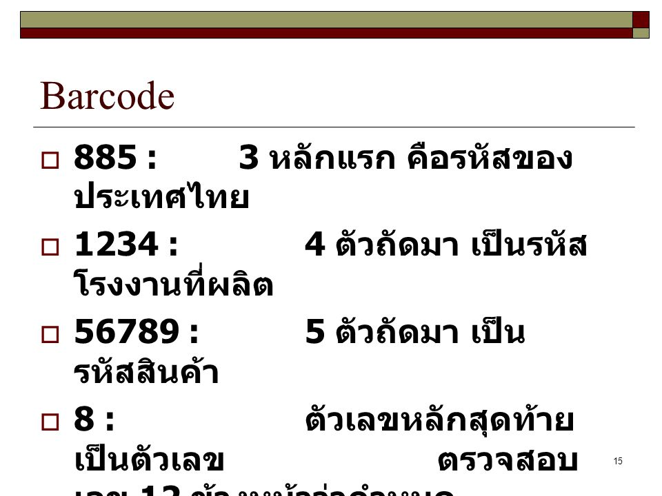 Barcode 885 : 3 หลักแรก คือรหัสของประเทศไทย