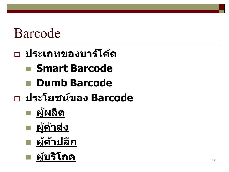 Barcode ประเภทของบาร์โค้ด Smart Barcode Dumb Barcode