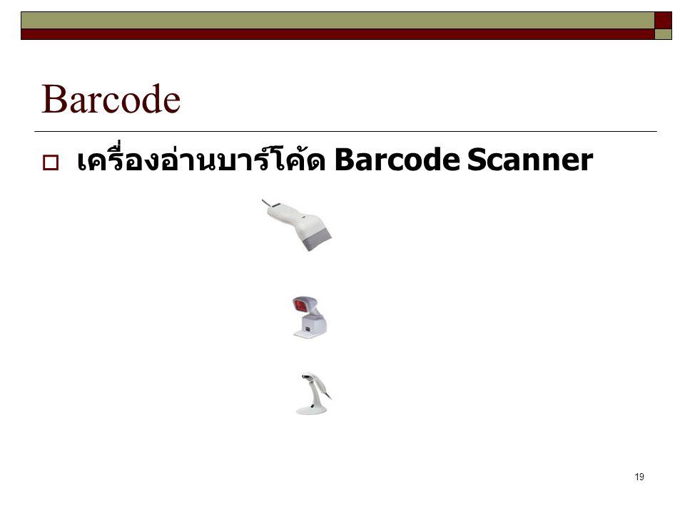 Barcode เครื่องอ่านบาร์โค้ด Barcode Scanner
