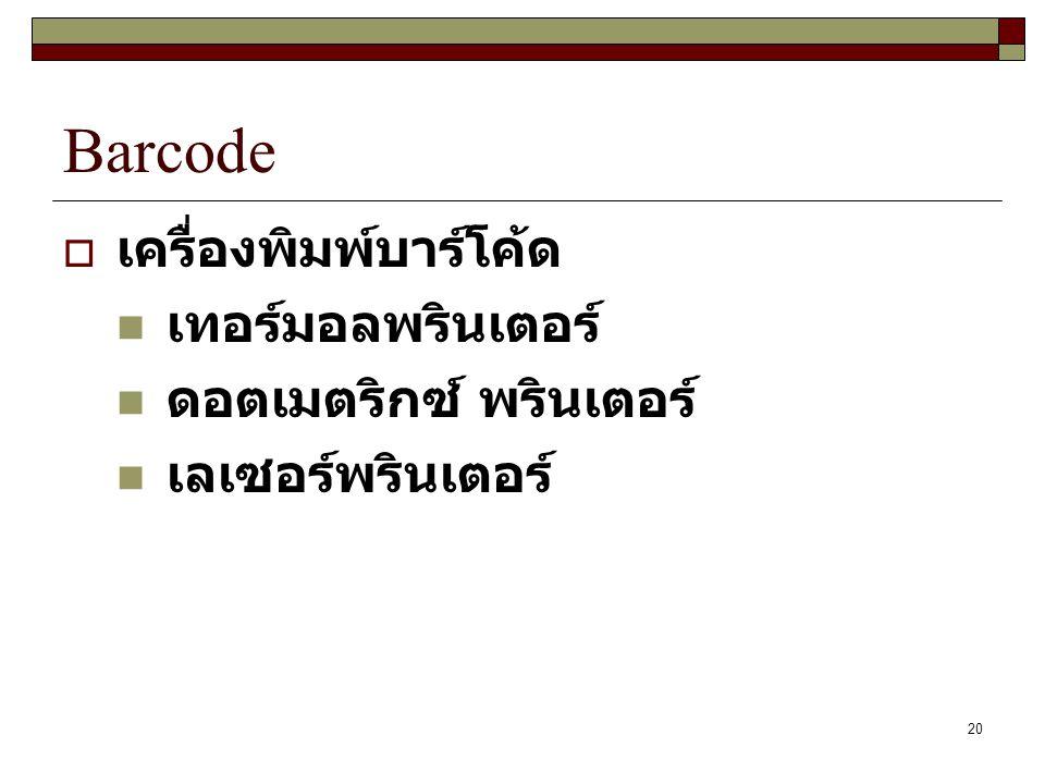 Barcode เครื่องพิมพ์บาร์โค้ด เทอร์มอลพรินเตอร์ ดอตเมตริกซ์ พรินเตอร์