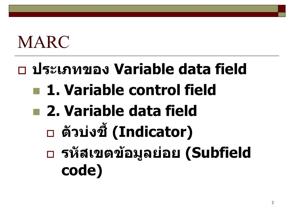 MARC ประเภทของ Variable data field 1. Variable control field