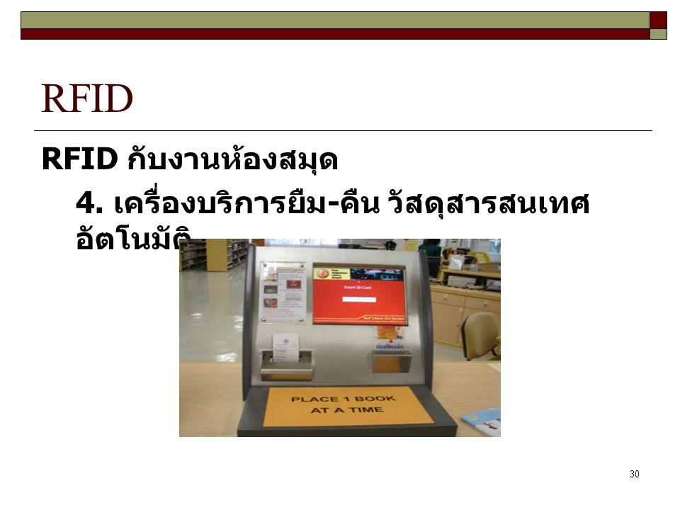 RFID RFID กับงานห้องสมุด
