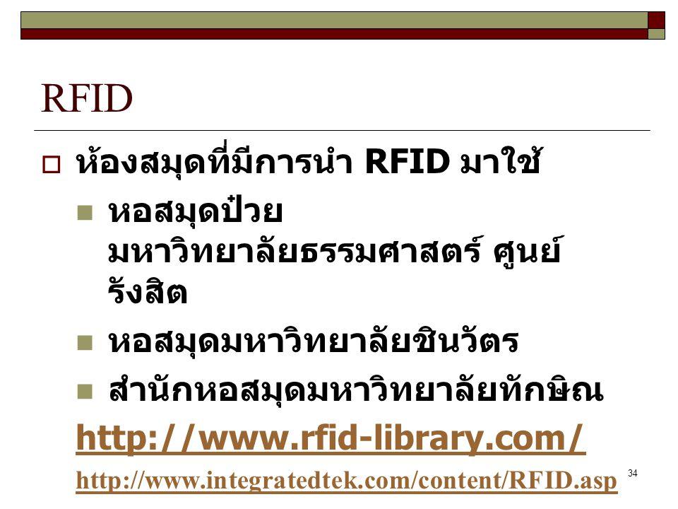 RFID ห้องสมุดที่มีการนำ RFID มาใช้