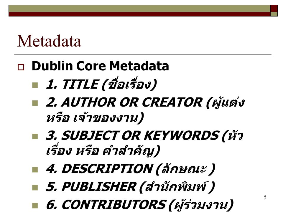 Metadata Dublin Core Metadata 1. TITLE (ชื่อเรื่อง)