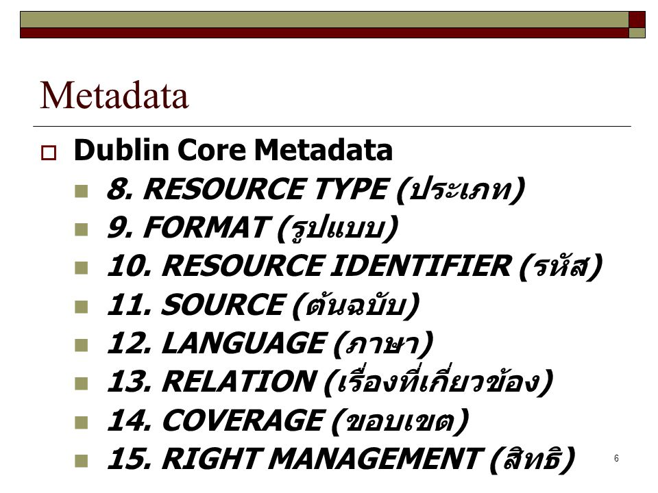 Metadata Dublin Core Metadata 8. RESOURCE TYPE (ประเภท)