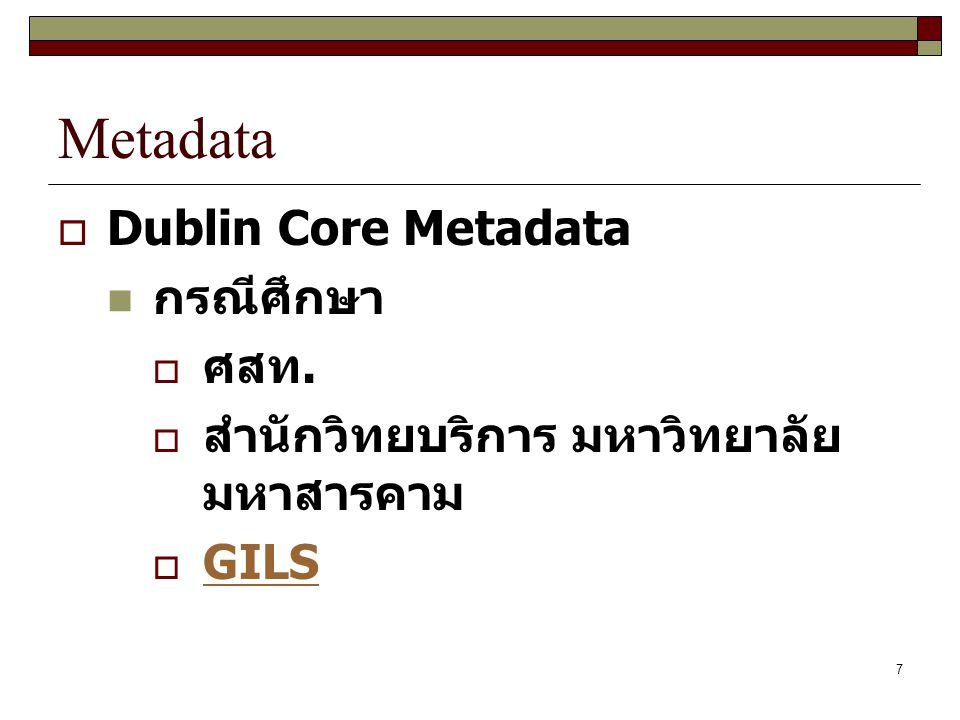 Metadata Dublin Core Metadata กรณีศึกษา ศสท.