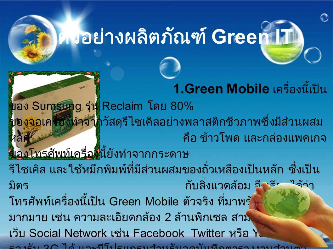 ตัวอย่างผลิตภัณฑ์ Green IT
