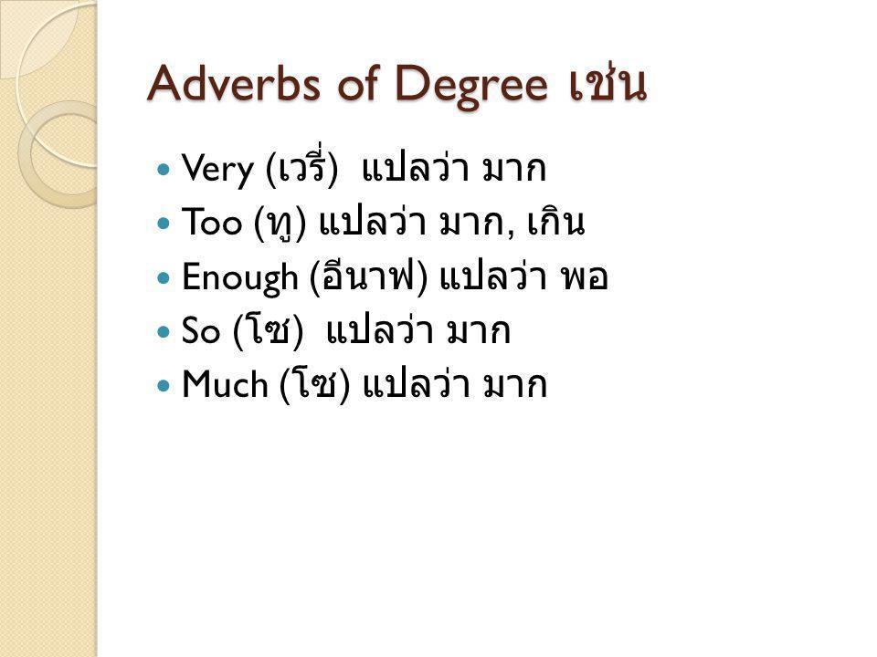Adverbs of Degree เช่น Very (เวรี่) แปลว่า มาก