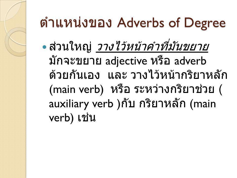 ตำแหน่งของ Adverbs of Degree