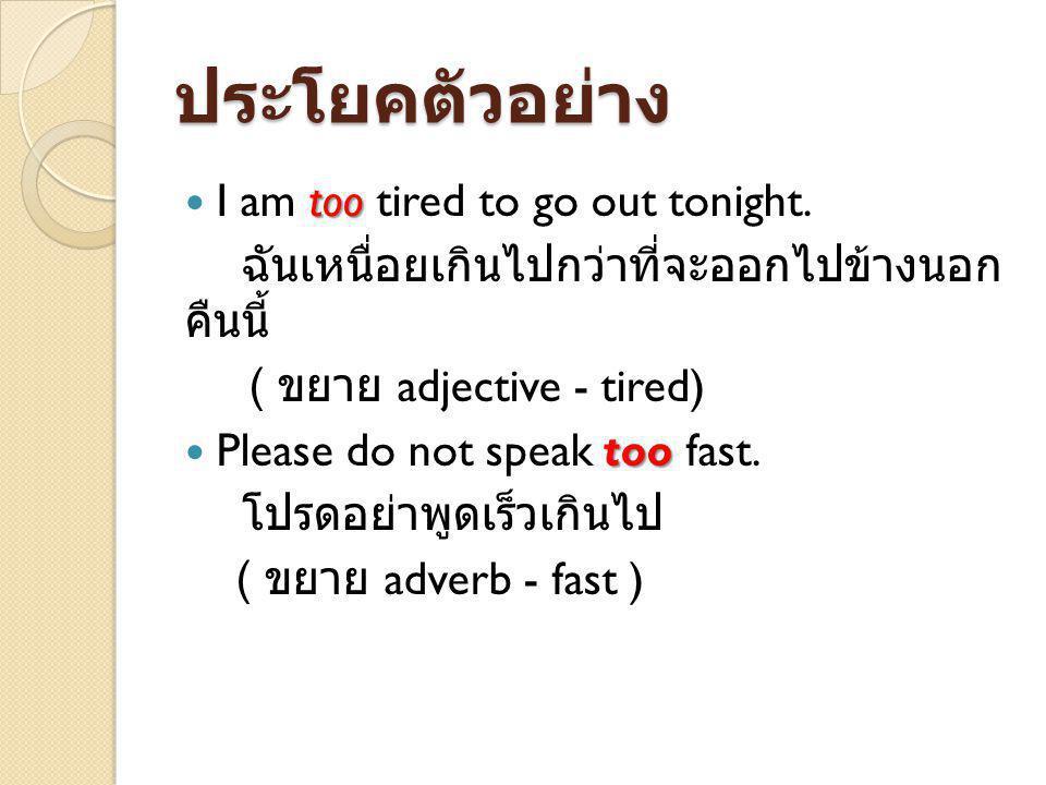 ประโยคตัวอย่าง I am too tired to go out tonight.