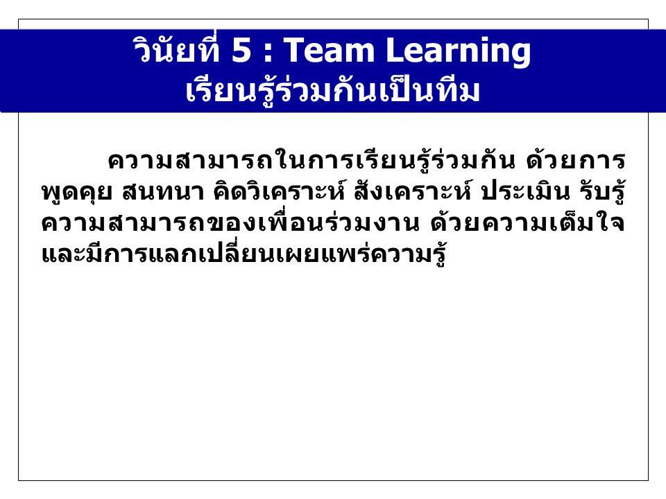 วินัยที่ 5 : Team Learning เรียนรู้ร่วมกันเป็นทีม